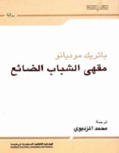 تحميل رواية مقهى الشباب الضائع pdf – باتريك موديانو