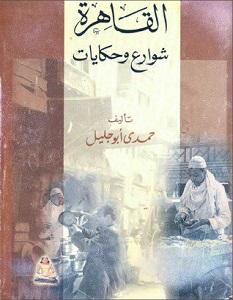 تحميل كتاب القاهرة شوارع وحكايات pdf – حمدي أبو جليل
