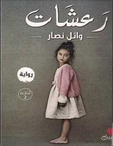 تحميل رواية رعشات pdf – وائل نصار