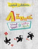تحميل كتاب خيمة 8 pdf – مصطفى شهيب