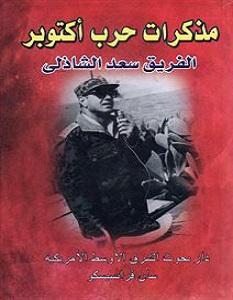 تحميل كتاب مذكرات حرب أكتوبر pdf – سعد الدين الشاذلى