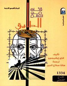 تحميل رواية فنان من العالم الطليق pdf – كازو إيشيجورو