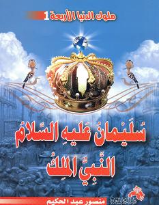 تحميل كتاب سليمان عليه السلام النبي الملك pdf – منصور عبد الحكيم