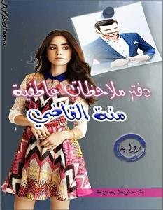 تحميل رواية دفتر ملاحظات عاطفية pdf – منة القاضي