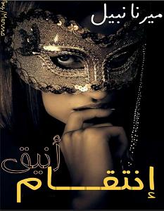 تحميل رواية انتقام أنيق pdf – ميرنا نبيل