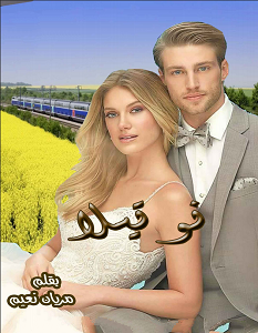 تحميل رواية نوتيلا pdf – مريان نعيم