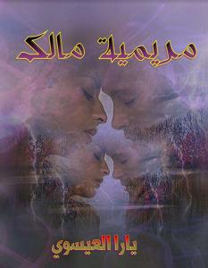 تحميل رواية مريمة مالك pdf – يارا العيسوي