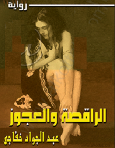 تحميل رواية الراقصة والعجوز pdf – عبد الجواد خفاجى