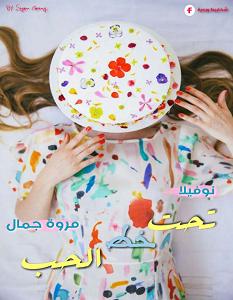 تحميل رواية تحت خط الحب pdf – مروة جمال