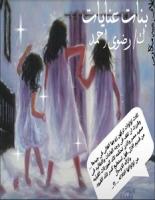 تحميل رواية بنات عنايات pdf – رضوى أحمد
