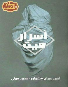 تحميل رواية أسرار ميت pdf – محمد مهني و أحمد جمال سليمان