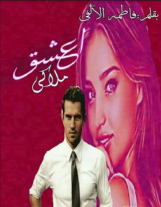 تحميل رواية أعشق ملاكي pdf – فاطمة الألفي
