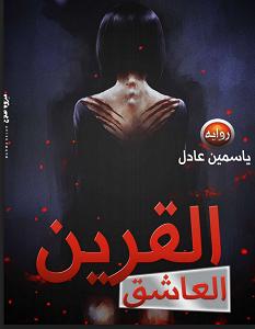 تحميل رواية القرين العاشق pdf – ياسمين عادل