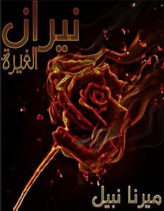 تحميل رواية نيران الغيرة pdf – ميرنا نبيل