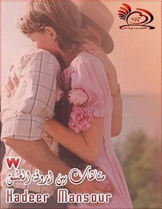 تحميل رواية متاهات فى اروقة العشق pdf