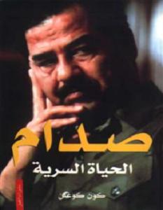 تحميل كتاب صدام الحياة السرية pdf – كون كوغلن