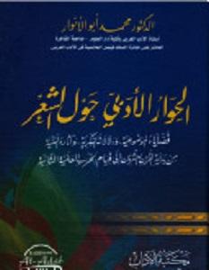 تحميل كتاب الحوار الأدبي حول الشعر pdf – محمد أبو الأنوار