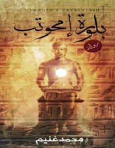 تحميل رواية بلورة إمحوتب pdf – محمد غنيم