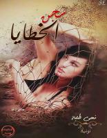 تحميل رواية سجن الخطايا pdf – نهى طلبة