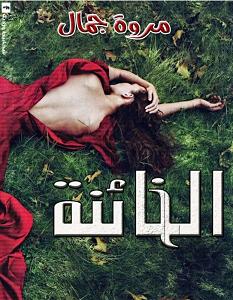 تحميل رواية الخائنة pdf – مروة جمال
