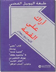 تحميل كتاب أراك على القمة pdf – زيج زيجلار