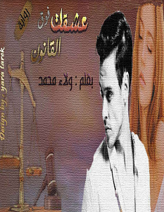 تحميل رواية عشقك فوق القانون pdf – ولاء محمد