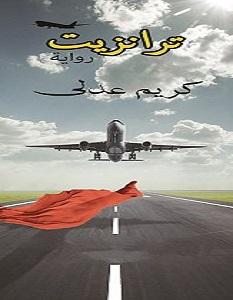 تحميل رواية ترانزيت pdf – كريم عدلي