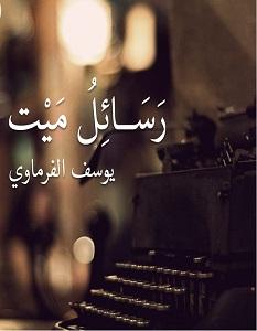 تحميل رواية رسائل ميت pdf – يوسف سعيد الفرماوي
