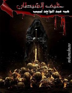 تحميل رواية حليف الشيطان pdf – هبة عبدالواحد لبيب