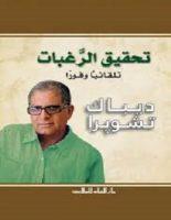 تحميل كتاب تحقيق الرغبات تلقائيا وفورا pdf – دبياك تشوبرا
