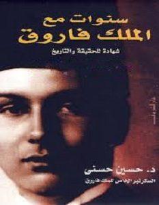 تحميل كتاب سنوات مع الملك فاروق pdf – حسين حسني