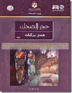 تحميل رواية حجر الضحك pdf – هدى بركات
