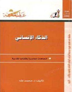 تحميل كتاب الذكاء الانساني pdf – محمد طه