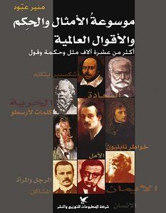 تحميل كتاب موسوعة الأمثال والحكم والأقوال العالمية pdf – منير عبود