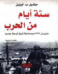 تحميل كتاب ستة أيام من الحرب pdf – ميشيل ب. أورين