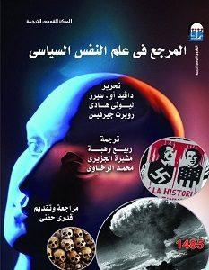 تحميل كتاب علم النفس السياسي pdf