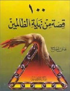 تحميل كتاب 100 قصة من نهاية الظالمين pdf – هاني الحاج