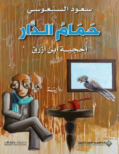 تحميل رواية حمام الدار أحجية ابن أزرق pdf – سعود السنعوسي