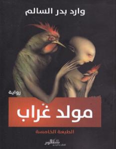 تحميل رواية مولد غراب pdf – وارد بدر السالم