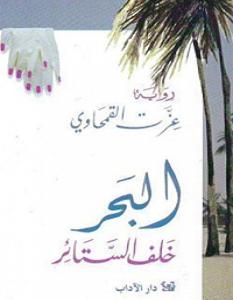 تحميل رواية البحر خلف الستائر pdf – عزت القمحاوي