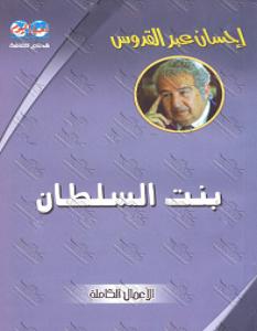 تحميل رواية بنت السلطان pdf – إحسان عبد القدوس