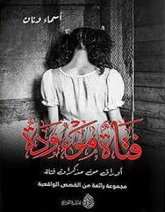 تحميل رواية فتاة موءودة pdf – أسماء ونان