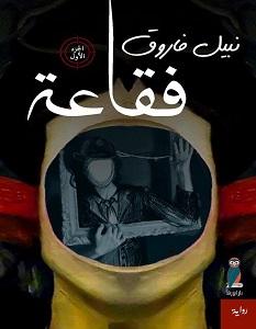 تحميل رواية فقاعة pdf – نبيل فاروق