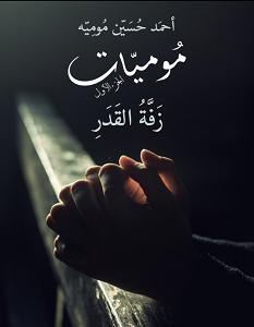 تحميل كتاب زفة القدر pdf – أحمد حسين مُومِيه