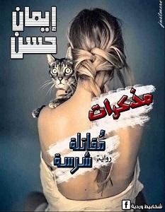 تحميل رواية مذكرات مقاتلة شرسة pdf – إيمان حسن
