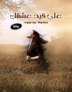 تحميل رواية على قيد عشقك pdf – بسمة محمود