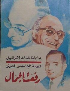 تحميل كتاب ١٨ عام خداعا لإسرائيل pdf – رفعت الجمال