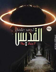 تحميل رواية القديس pdf – أحمد عثمان