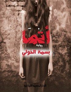 تحميل رواية أتما pdf – بسمة الخولي
