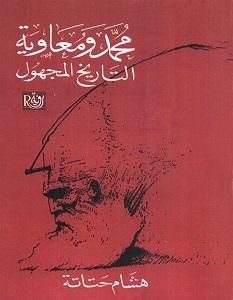 تحميل كتاب محمد ومعاوية والتاريخ المجهول pdf – هشام حتاته